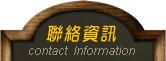 美食王聯絡資訊